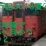 【旅行記2018夏④】山陰本線で京都へ向かう その2