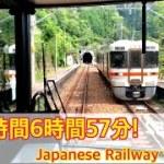 【迷列車】乗車時間6時間57分!【旅行記】