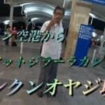 カンクン空港からハイアット・ジラーラ・カンクンへ | カンクン旅行記 初日 Part.1