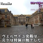 最初で最後のぼっち卒業旅行【en France】Épisode 10