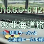 op3-6【ゆっくり実況】夏の北海道旅行~旭川ラーメン、北海道ローカル線編~