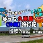 【沖縄旅行】久米島の絶景スポットを回る! 久米島旅行記9