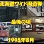 【自由気まま、風の吹くまま】北海道ワイド周遊券最後の頃。