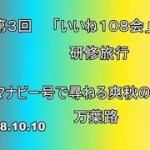 高砂大学校同窓会108期2組の旅行記