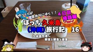 【沖縄旅行】帰路へ 最後まで久米島グルメを満喫する 久米島旅行記16