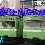 【ゆっくり18切符の旅】第2話 初の京都・大阪をぶらり 西日本旅行記1-2