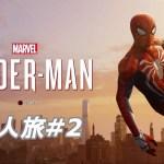[一人旅#2]  ゆーりぃのMARVELスパイダーマン