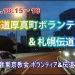 2018 10 15 北海道厚真町ボランティア&札幌伝道旅行 韓国語