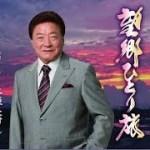 望郷ひとり旅(木原たけし)cover:水野渉