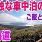 【北海道車中泊の一人旅】アテンザで最高の景色を眺めに美幌峠と神の子池に!さんまんまも食べてみる