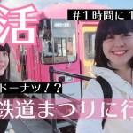 【鉄活】北条鉄道まつりに行ってきた【女子旅】