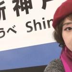 愛華の神戸一人旅いざ出発。シティループというバスガイド付きのバスがお気に入り。1日目