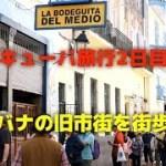 キューバ旅行2日目!街歩き用のカメラ荷物とハバナの旧市街