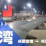 【台湾旅行】2018.11月|Taipei &Taichung旅行記 ①成田空港– 桃園空港–ホテル リラックスⅤ