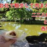 台湾旅2018その30 台北の朝の散歩、肉まん食べて二二八和平公園とか西門町を歩きます【無職旅】【旅行記】