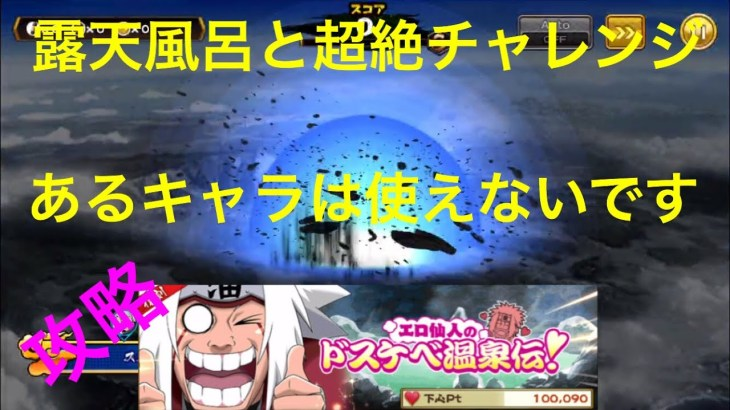 【ナルコレ】(復刻)エロ仙人のドスケベ温泉伝!露天風呂と超絶チャレンジ攻略!あるキャラは使うな!#272