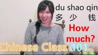 Learn Basic Mandarin – Shopping – Tourist 中国語会話 – ショッピング 旅行