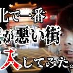 台湾ひとり旅】台北で1番治安が悪い街『華西街夜市』に潜入してみた!【旅Vlog/part6】