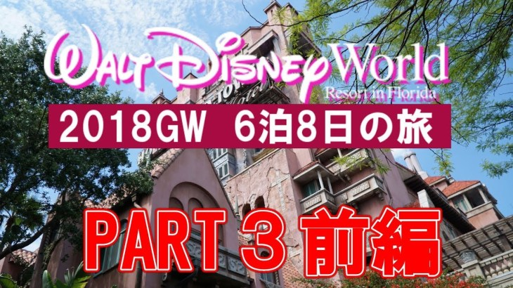 【WDW】ディズニーワールド旅行記 2018GW【PART3前編】