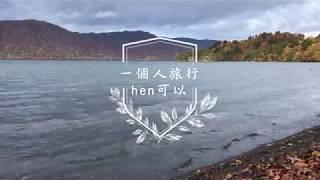 一個人旅行hen可以-日本東北之旅