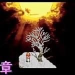 【縛り実況】クロノ・トリガー 王女マールの一人旅 ~第32章~