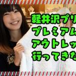 【旅行】軽井沢プリンス ショッピングプラザに行ってきたよ【買い物レポ】