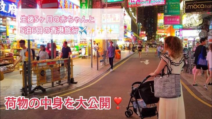 【生後5ヶ月香港旅行】荷物の中身大公開