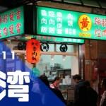 【台湾旅行】2018.11月 Taipei &Taichung旅行記 ④雙城街夜市・黄記魯肉飯・阿宏烏骨鶏・丁香豆花