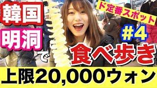 【#4】韓国の定番観光スポット明洞で20,000ウォンだけで食べ歩きしてみた【あゆたび!のソウル旅行シーズン2#4】