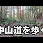 ちょっと寄り道・中山道ひとり旅 BGM:ドビュッシー名曲集