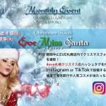 【海外旅行プレゼント♪】EVEでクリスマスで豪華プレゼントがもらえちゃう♪海外旅行や人気コスメ♪クリスマス本番前にEVEヘGO!