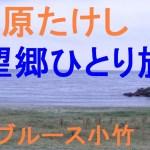 望郷ひとり旅/木原たけし by ブルース小竹