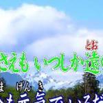 『望郷ひとり旅』