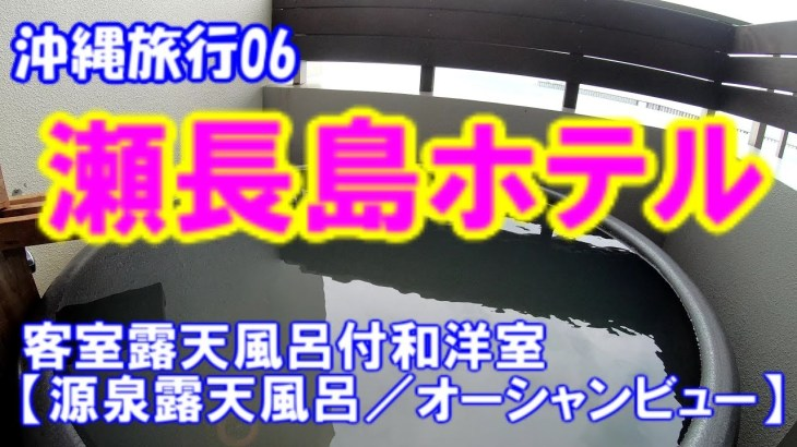 沖縄旅行06 瀬長島ホテル オーシャンビュー客室露天風呂付和洋室/Ryukyu Onsen Senagajima Hotel, Deluxe Room with OpenAir Bath