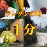 【男一人旅】人気急上昇 ランタンの町 十分 台湾旅行 2日目