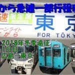 【旅行記】2018年冬季遠征 1日目 広島→東京