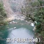 九州一人旅2019 01