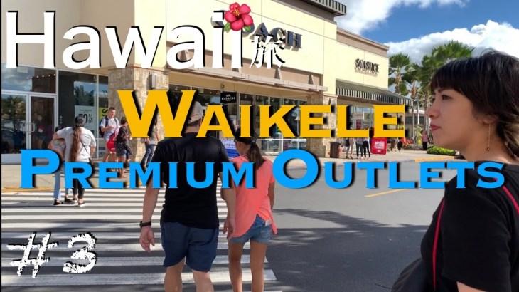 ハワイ旅【#3】超激安!ワイケレ・プレミアム・アウトレットでお買い物!!