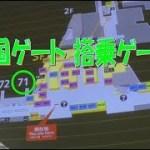 コタキナバル周辺レンタカー男一人旅 #5(出国ゲート 搭乗ゲート間編)
