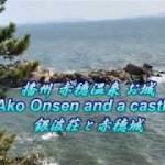 讃美歌と癒やしの風景,赤穂温泉 銀波荘の露天風呂,赤穂城。Ako Onsen