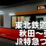 東北鉄道旅行 秋田~弘前 JR特急つがる