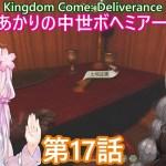 【Kingdom Come: Deliverance】紲星あかりの中世ボヘミア一人旅 第17話【VOICEROID実況】