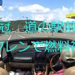 NB ロードスター 北海道 2018夏の旅 DAY.1 P1