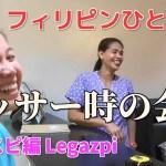 フィリピンひとり旅 やっと見つけたマッサージ店で盛り上がった Philippines Legazpi Massage
