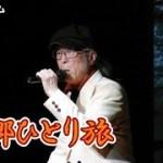 望郷ひとり旅(木原たけし)◆宮崎高好 japanese Enka Music