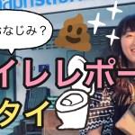 【タイ旅行】気になるトイレ事情【メークロン駅編】