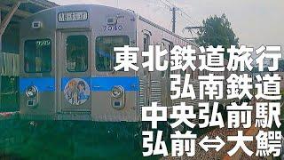 ◆東北鉄道旅行◆ 弘南鉄道・中央弘前駅 弘前⇔大鰐