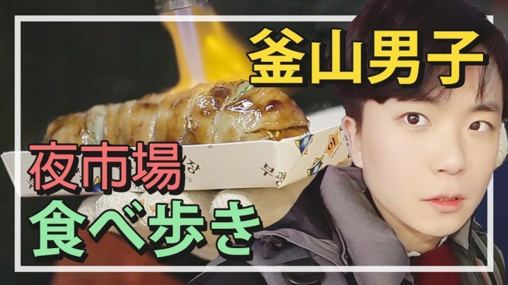 【韓国旅行釜山】 釜山男子の夜の市場で食べ歩き!釜山南浦洞のカントン夜市場で初めて食べてみるものからおすすめのグルメまで! [タビ男女]