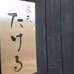焼津黒潮温泉・湊のやど 汀家 貸切露天「たける」
