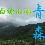 チキンの旅日誌 夏の青森グルメ旅行⑥ 白神岳編